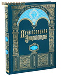 Церковно-научный центр ``Православная Энциклопедия`` Православная энциклопедия. Том 1