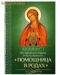 """Благовест Акафист Пресвятой Богородице в честь иконы Ее """"Помощница в родах"""""""