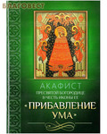 """Благовест Акафист Пресвятой Богородице в честь иконы Ее """"Прибавление ума"""""""