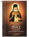 Благовест Акафист святителю Луке исповеднику, архиепископу Крымскому