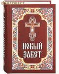 Благовест Новый Завет. Русский язык