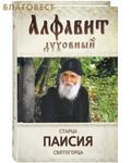 Ковчег, Москва Алфавит духовный старца Паисия Святогорца