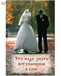 Ковчег, Москва Что надо знать вступающим в брак