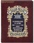 Правило Веры, Москва Размышления о душе. Опыт построения исповеди. Архимандрит Иоанн (Крестьянкин)