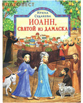 Сретенский монастырь Иоанн, святой из Дамаска. Ирина Судакова