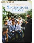Сретенский монастырь Миссионерские записки. Протоиерей Андрей Ткачев