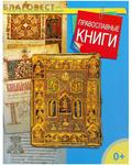 Дар, Москва Православные книги