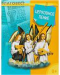 Дар, Москва Церковное пение