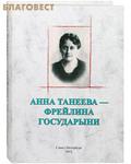 Общество памяти игумении Таисии Анна Танеева - фрейлина Государыни