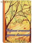 Общество памяти игумении Таисии Собрание сочинений русских баснописцев