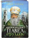Сретенский монастырь Архимандрит Павел (Груздев)