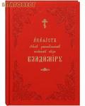 Общество памяти игумении Таисии Акафист святому равноапостольному великому князю Владимиру. Церковно-славянский шрифт