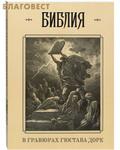 Белый город Библия в гравюрах Гюстава Доре. С библейскими текстами по синодальному переводу