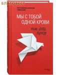 Дар, Москва Мы с тобой одной крови. Лекции, беседы, проповеди. Протоиерей Алексий Уминский
