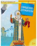Дар, Москва Священнослужители
