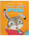 Дар, Москва Учим и поем буквы. Для малышей и их родителей. Екатерина Голубева