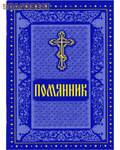 Духовное преображение Помянник (с литией и приложением с молитвами). Цвет в ассортименте