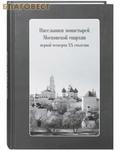 Булат Насельники монастырей Московской епархии первой четверти ХХ столетия. Комплект с CD-диском