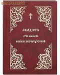 Общество памяти игумении Таисии Акафист святой блаженной Ксении Петербургской. Церковно-славянский шрифт