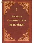 Общество памяти игумении Таисии Акафист святому великомученнику и целителю Пантелеимону. Церковно-славянский шрифт