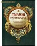 Терирем Толковый молитвослов с приложением толкования Заповедей Божиих, а также Символа Веры