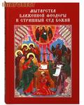 Апостол Веры Мытарства блаженной Феодоры и Страшный Суд Божий