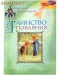 Сретенский монастырь Таинство покаяния. Иеромонах Иов (Гумеров)