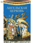 Сибирская Благозвонница Ангельская Церковь