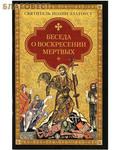 Сибирская Благозвонница Беседа о воскресении мертвых. Святитель Иоанн Златоуст