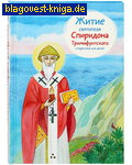 Никея Житие святителя Спиридона Тримифунтского в пересказе для детей