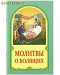 Белорусский Экзархат Молитвы о болящих