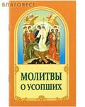 Белорусский Экзархат Молитвы о усопших