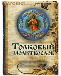 Терирем Толковый молитвослов с текстами Литургии и Всенощного бдения. Русский шрифт
