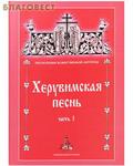 Живоносный Источник Херувимская песнь. Часть 1. Песнопения Божественной Литургии