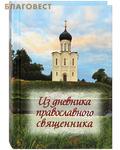 Летопись Из дневника православного священника. Карманный формат