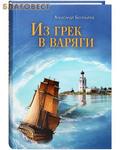 Сретенский монастырь Из грек в варяги. Александр Богатырев