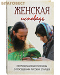Ковчег, Москва Женская исповедь. Непридуманные рассказы о посещении русских старцев