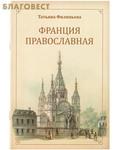 Духовное просвещение Франция православная. Татьяна Филипьева