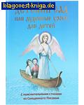 Свято-Успенская Почаевская Лавра Детский сад или духовные уроки для детей. С пояснительными стихами из Священного Писания