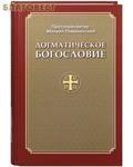 Христианская жизнь Догматическое богословие. Протопресвитер Михаил Помазанский