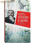 Никея Почему я верю. Простые ответы на сложные вопросы. Протоиерей Андрей Ткачев