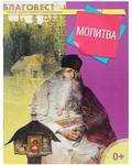 Дар, Москва Молитва