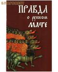 Ковчег, Москва Правда о русском мате. Епископ Митрофан (Баданин). В ассортименте