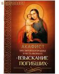 """Благовест Акафист Пресвятой Богородице в честь иконы Ее """"Взыскание погибших"""""""