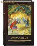 Духовное преображение Святое время. Исторический роман. Монах Варнава (Санин)