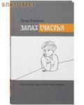 Дар, Москва Запах счастья. Рассказы взрослого мальчика. Петр Колосов