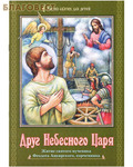 Приход храма Святаго Духа сошествия Друг Небесного Царя. Житие святого мученика Феодота Анкирского, корчемника