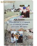 Паломник, Москва Обращение к старцам в духовной жизни русских ХХ века. М. М. Громыко