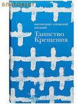 Фонд ``Духовное наследие митрополита Антония Сурожского`` Таинство крещения. Митрополит Сурожский Антоний