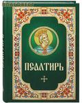 Благовест Псалтирь. Русский шрифт